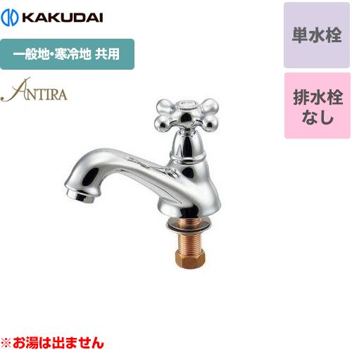 [722-420-13] カクダイ 洗面水栓 ANTIRA (アンティラ) 立水栓 取付穴径22~27mm/厚5~30mm 単水栓 ※お湯は出ません 一般地・寒冷地共用