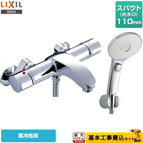 【リフォーム認定商品】【工事費込セット(商品+基本工事)】[BF-A147TNSLM] LIXIL 浴室水栓 エコアクアスイッチシャワー(めっき仕様) スパウト長さ110mm アウゼシリーズ