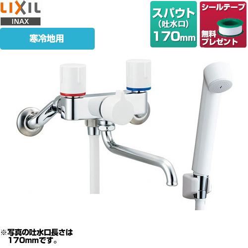 [BF-WL115HN] LIXIL 浴室水栓 壁付2ハンドル混合水栓 スパウト長さ170mm 寒冷地用 浴槽・洗い場兼用 一時止水 【シールテープ無料プレゼント!(希望者のみ)※同送の為開梱します】