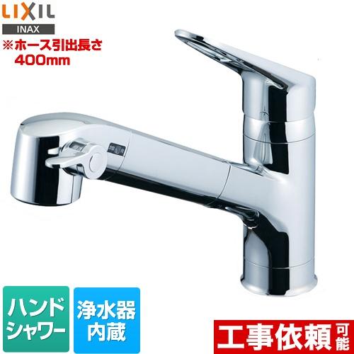 [RJF-771Y] LIXIL キッチン水栓 ハンドシャワー付 浄水器内蔵型 シングルレバー混合水栓 ホース引き出し長さ:400mm ホース引出し・シャワー付タイプ エコハンドル 一般地用 【送料無料】【JF-AB466SYX-JW の同等品】