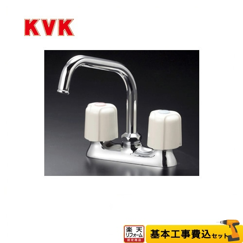 【リフォーム認定商品】【工事費込セット(商品+基本工事)】[KM17NE] KVK キッチン水栓 2ハンドル混合栓 流し台用