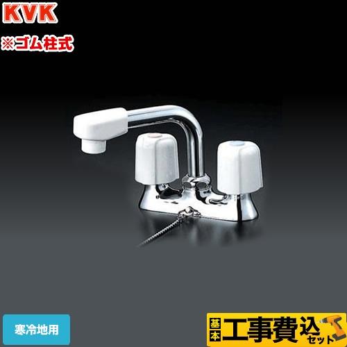 無料3年保証付き 洗面水栓 KM17NSZGS リフォーム認定商品 国産品 在庫処分 工事費込セット 商品 KVK 基本工事 2ハンドル混合栓 洗面用