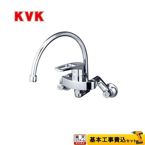 【リフォーム認定商品】【工事費込セット(商品+基本工事)】[KM5000TSS] KVK キッチン水栓 シングルレバー式混合栓 スワン型パイプ