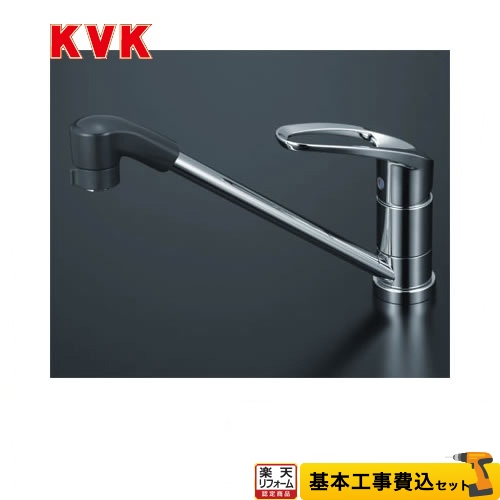 【リフォーム認定商品】【工事費込セット(商品+基本工事)】[KM5011TF] KVK キッチン水栓 流し台用シングルレバー式シャワー付混合栓 ワンホールタイプ