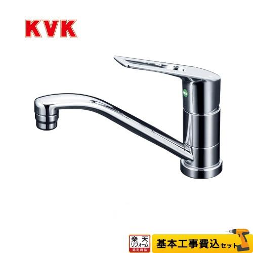 【リフォーム認定商品】【工事費込セット(商品+基本工事)】[KM5011TR2EC] KVK キッチン水栓 シングルレバー式混合栓 流し台用