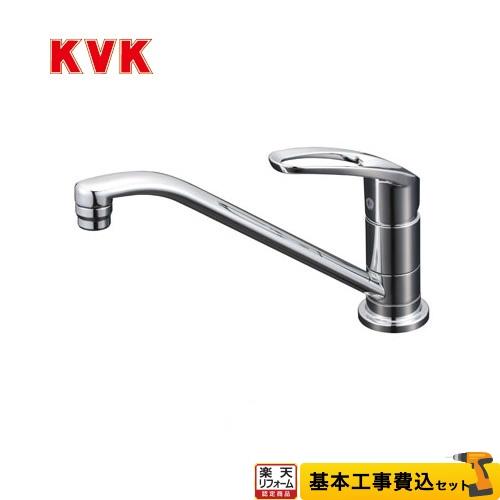 【リフォーム認定商品】【工事費込セット(商品+基本工事)】[KM5011UT] KVK キッチン水栓 シングルレバー式混合栓 流し台用