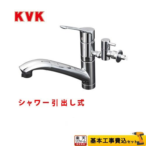 【リフォーム認定商品】【工事費込セット(商品+基本工事)】[KM5031TTU] KVK キッチン水栓 シングルレバー式シャワー付混合栓 流し台用
