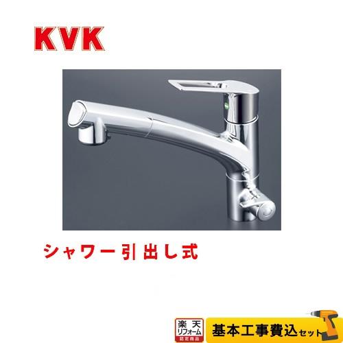 【リフォーム認定商品】【工事費込セット(商品+基本工事)】[KM5061NSCEC] KVK キッチン水栓 シングルレバー式シャワー付混合栓 浄水器付