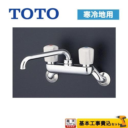 【リフォーム認定商品】【工事費込セット(商品+基本工事)】[T20AU] TOTO キッチン水栓 2ハンドル混合栓(壁付きタイプ)