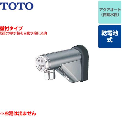 [TEL20DS] TOTO 洗面水栓 取り替え用 アクアオート ワンホールタイプ 単水栓 壁付自動水栓(乾電池タイプ) お湯は出ません 取替用 排水栓なし