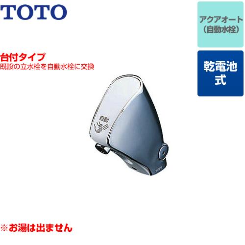 [TEL24DPR] TOTO 洗面水栓 取り替え用 アクアオート ワンホールタイプ 単水栓 台付自動水栓(乾電池タイプ) お湯は出ません 取替用 排水栓なし