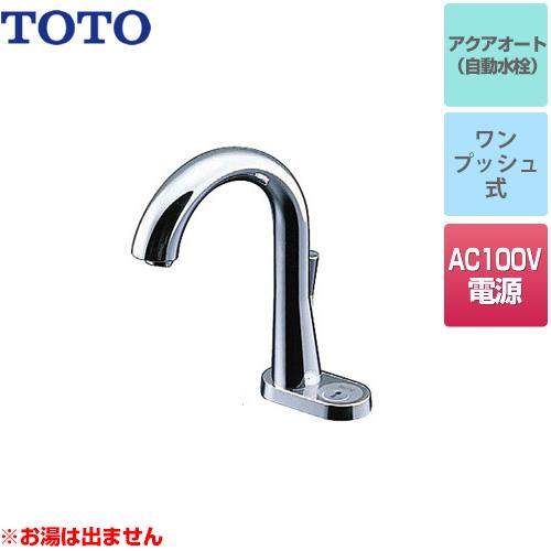 [TEN77G1] TOTO 洗面水栓 アクアオート グースネックタイプ ワンホールタイプ 単水栓 台付自動水栓 AC100タイプ 立水栓 スパウト長さ143mm お湯は出ません ワンプッシュ式