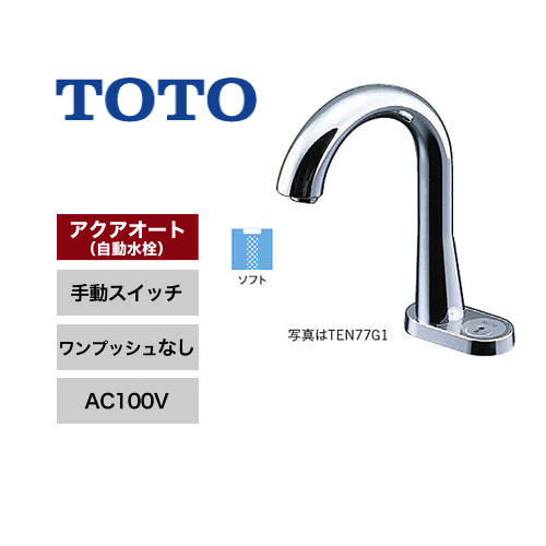 [TEN86G] TOTO 洗面水栓 アクアオート グースネックタイプ ワンホールタイプ サーモスタット混合水栓 台付自動水栓 AC100タイプ スパウト長さ143mm ワンプッシュなし(排水栓なし)