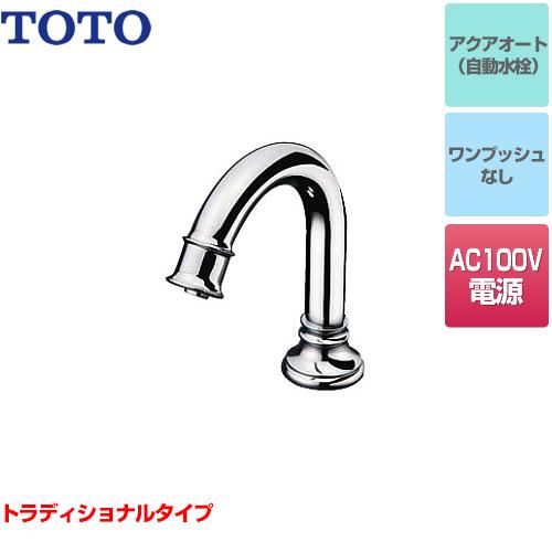 【工事対応不可】[TENA22C] TOTO 洗面水栓 トラディショナルタイプ ワンホールタイプ サーモスタット 台付自動水栓 AC100タイプ スパウト長さ124mm アクアオート ワンプッシュなし(排水栓なし)