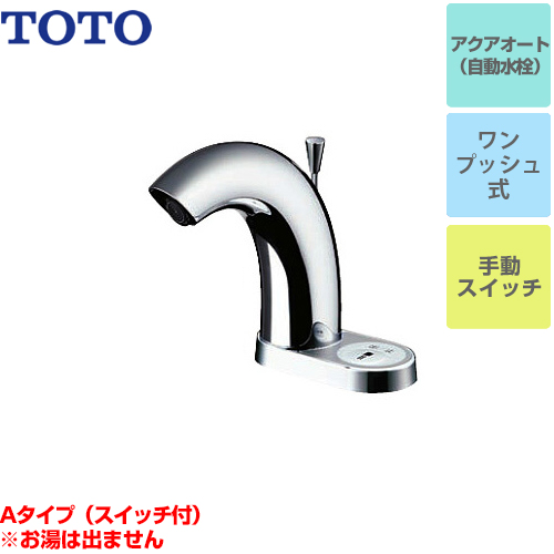 【工事対応不可】[TENA47A] TOTO 洗面水栓 Aタイプ(スイッチ付き) ワンホールタイプ 単水栓 台付自動水栓 AC100タイプ 立水栓 スパウト長さ105mm お湯は出ません アクアオート ワンプッシュ式