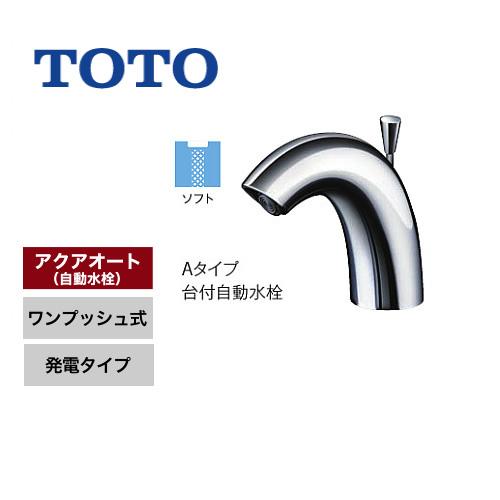 【工事対応不可】[TENA51AW] TOTO 洗面水栓 Aタイプ ワンホールタイプ サーモスタット 台付自動水栓 発電タイプ スパウト長さ105mm アクアオート ワンプッシュ式