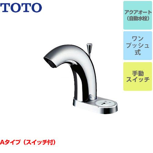 【工事対応不可】[TENA57A] TOTO 洗面水栓 Aタイプ(スイッチ付き) ワンホールタイプ サーモスタット 台付自動水栓 AC100タイプ スパウト長さ105mm アクアオート ワンプッシュ式