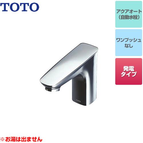 [TEXN10A] TOTO 洗面水栓 アクアオート オールインワンタイプ ワンホールタイプ 単水栓 台付自動水栓 発電タイプ 立水栓 スパウト長さ127mm お湯は出ません ワンプッシュなし(排水栓なし)