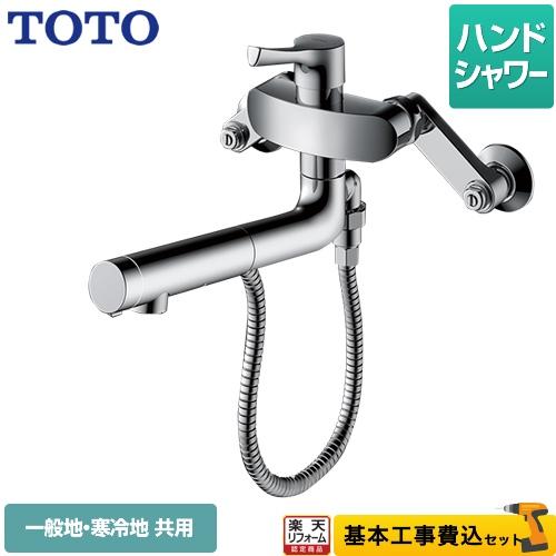 【リフォーム認定商品】【工事費込セット(商品+基本工事)】[TKS05314J] TOTO キッチン水栓 GGシリーズ 壁付シングル混合水栓 メタルハンドル