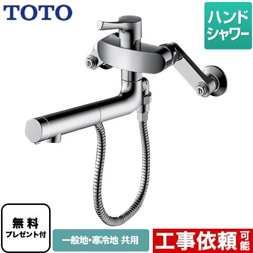 [TKS05314J] TOTO キッチン水栓 GGシリーズ 壁付シングル混合水栓 ハンドシャワータイプ 一般地・寒冷地共用 メタルハンドル 【送料無料】【シールテープ無料プレゼント!(希望者のみ)※同送の為開梱します】