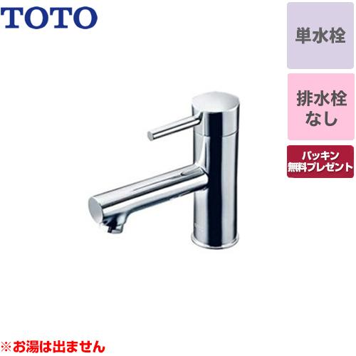 [TLC11AR] TOTO 洗面水栓 コンテンポラリシリーズ 単水栓 立水栓 スパウト長さ120mm お湯は出ません 排水栓なし 【パッキン無料プレゼント!(希望者のみ)】