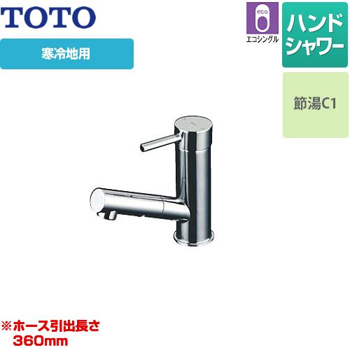 [TLC32ERZ] TOTO 洗面水栓 コンテンポラリシリーズ ワンホールタイプ 台付シングル混合水栓(ホース付きタイプ) スパウト長さ127mm ハンドシャワ- エコシングル水栓 寒冷地 ワンプッシュなし(排水栓なし)