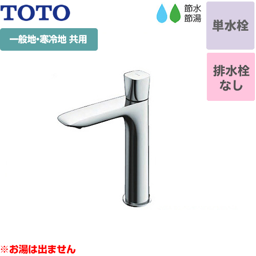 【エントリーでP5倍】[TLG04102J] TOTO 洗面水栓 GAシリーズ 単水栓 立水栓 スパウト長さ115mm ワンプッシュなし