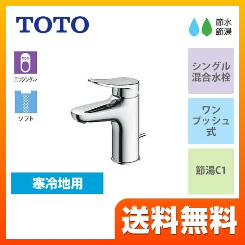 【エントリーでP5倍】[TLS04302Z] TOTO 洗面水栓 シングル混合水栓 台付き1穴 スパウト長さ95mm ワンプッシュ式