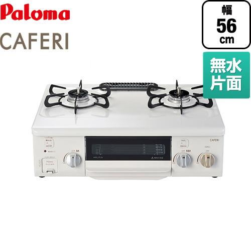 [PA-S71HP-R-LPG] 【プロパンガス 大バーナー右】 パロマ ガステーブル CAFERI カフェリ あんしんコンロ 幅56cm 無水片面焼きグリル Siセンサー クリスタルホワイト テーブルコンロ ガスコンロ
