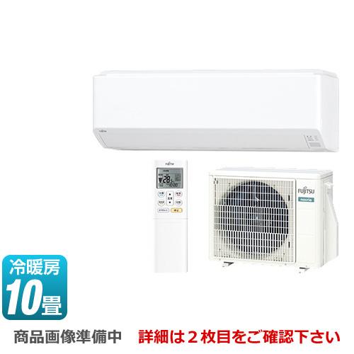 [AS-C28H-W] 富士通ゼネラル ルームエアコン ノクリア nocria Cシリーズ コンパクトモデル 冷房/暖房:10畳程度 2018年モデル 単相100V・15A おまかせノクリア ホワイト