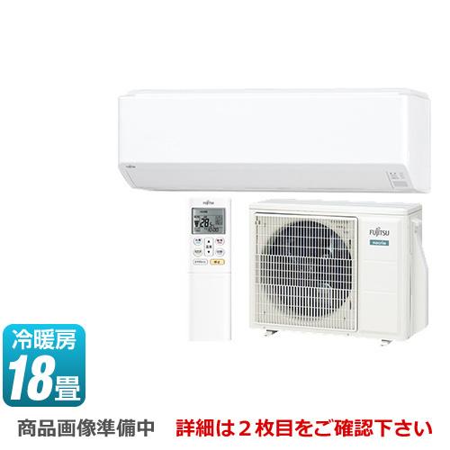 [AS-C56H2-W] 富士通ゼネラル ルームエアコン ノクリア nocria Cシリーズ コンパクトモデル 冷房/暖房:18畳程度 2018年モデル 単相200V・15A おまかせノクリア ホワイト