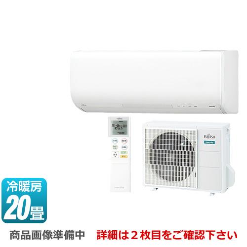 [AS-G63H2-W] 富士通ゼネラル ルームエアコン ノクリア nocria Gシリーズ 横幅コンパクトモデル 冷房/暖房:20畳程度 2018年モデル 単相200V・20A おまかせノクリア ホワイト
