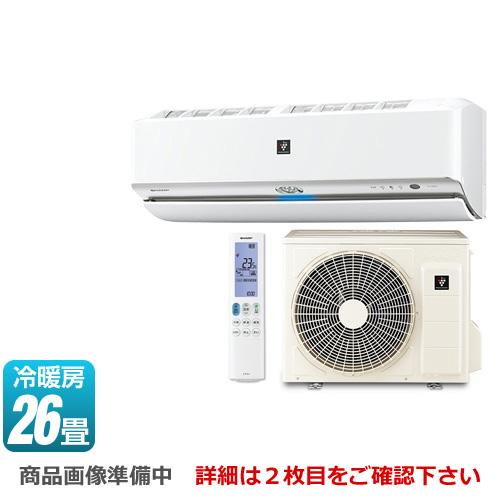 [AY-H80X2-W] シャープ ルームエアコン H-Xシリーズ プラズマクラスターNEXT搭載フラッグシップモデル 冷房/暖房:26畳程度 2018年モデル 単相200V・20A ホワイト系
