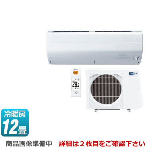 [MSZ-ZXV3618S-W] 三菱 ルームエアコン Zシリーズ 霧ヶ峰 ハイスペックモデル 冷房/暖房:12畳程度 2018年モデル 単相200V・15A ピュアホワイト