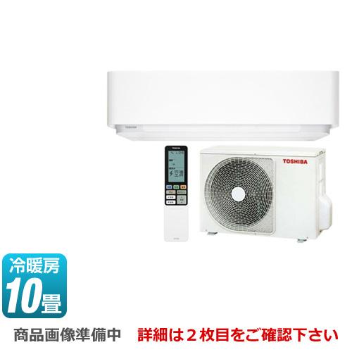 [RAS-E285DRH-W] 東芝 ルームエアコン E-DRHシリーズ 大清快 機能充実ハイスペックエアコン 冷房/暖房:10畳程度 2018年モデル 単相100V・20A プラズマ空清 グランホワイト