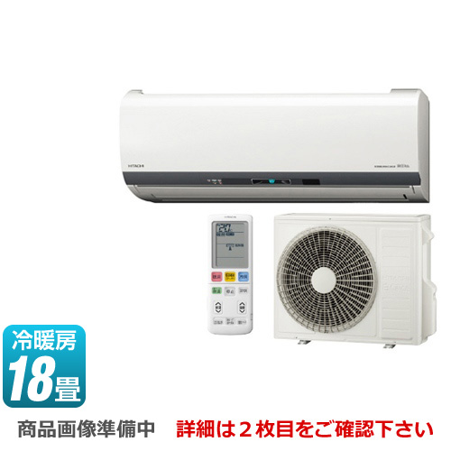[RAS-EL56H2-W] 日立 ルームエアコン ELシリーズ 白くまくん ハイスペックモデル 冷房/暖房:18畳程度 2018年モデル 単相200V・20A くらしカメラF搭載 スターホワイト