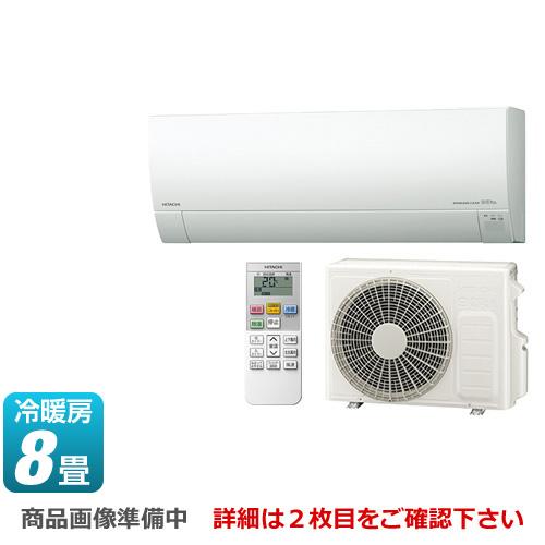 [RAS-MJ25H-W] 日立 ルームエアコン 白くまくん MJシリーズ 薄型エアコン 冷房/暖房:8畳程度 2018年モデル 単相100V・15A くらしセンサー搭載 スターホワイト