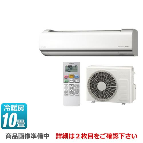 [RAS-V28H-W] 日立 ルームエアコン Vシリーズ 白くまくん スタンダードモデル 冷房/暖房:10畳程度 2018年モデル 単相100V・15A 凍結洗浄Light搭載 スターホワイト