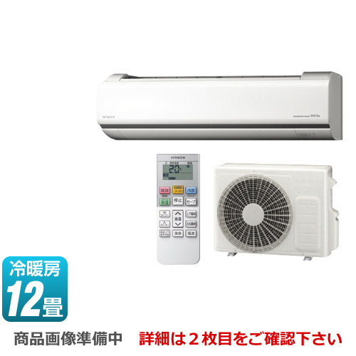 [RAS-V36H-W] 日立 ルームエアコン Vシリーズ 白くまくん スタンダードモデル 冷房/暖房:12畳程度 2018年モデル 単相100V・15A 凍結洗浄Light搭載 スターホワイト