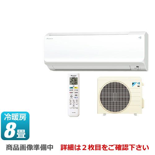 [S25VTCXS-W] ダイキン ルームエアコン CXシリーズ フィルター自動掃除&天井気流採用モデル 冷房/暖房:8畳程度 2018年モデル 単相100V・15A 室内電源タイプ ホワイト