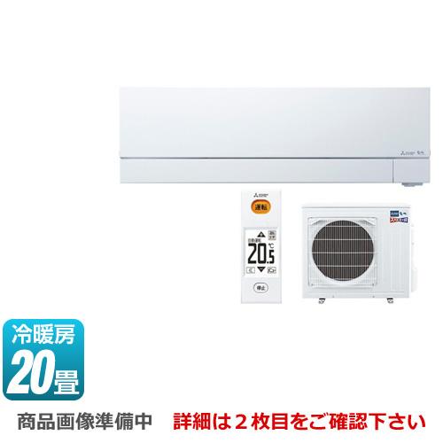 [MSZ-FD6319S-W] 三菱 ルームエアコン FDシリーズ ズバ暖 霧ヶ峰 プレミアム次世代モデル 冷房/暖房:20畳程度 2019年モデル 単相200V・20A 寒冷地向け ピュアホワイト