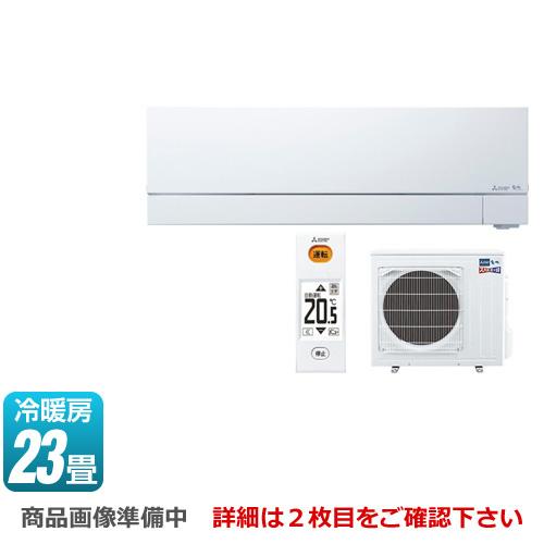 [MSZ-FD7119S-W] 三菱 ルームエアコン FDシリーズ ズバ暖 霧ヶ峰 プレミアム次世代モデル 冷房/暖房:23畳程度 2019年モデル 単相200V・20A 寒冷地向け ピュアホワイト
