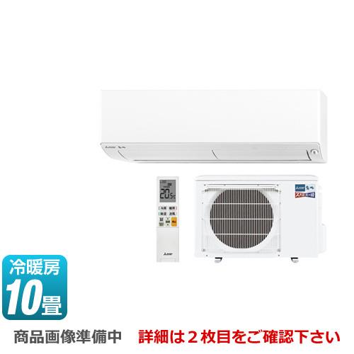 [MSZ-NXV2819S-W] 三菱 ルームエアコン NXVシリーズ ズバ暖 霧ヶ峰 住設モデル コンパクト暖房強化モデル 冷房/暖房:10畳程度 2019年モデル 単相200V・15A 寒冷地向け ピュアホワイト