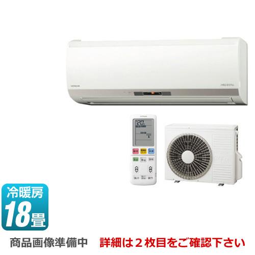 [RAS-EK56J2-W] 日立 ルームエアコン EKシリーズ メガ暖 白くまくん 寒冷地向けエアコン 冷房/暖房:18畳程度 2019年モデル 単相200V・20A くらしカメラF搭載 スターホワイト