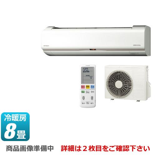 [RAS-HK25J-W] 日立 ルームエアコン HKシリーズ メガ暖 白くまくん 寒冷地向けエアコン 冷房/暖房:8畳程度 2019年モデル 単相100V・20A くらしカメラ搭載 スターホワイト