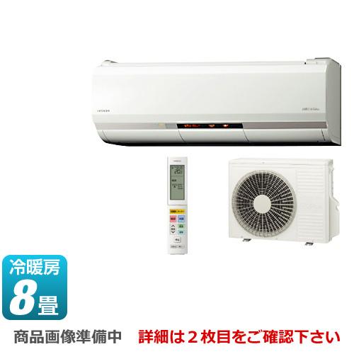 [RAS-XK25J-W] 日立 ルームエアコン XKシリーズ メガ暖 白くまくん 寒冷地向けエアコン 冷房/暖房:8畳程度 2019年モデル 単相100V・20A くらしカメラXK搭載 スターホワイト
