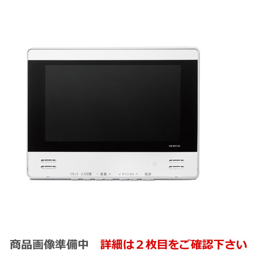 [VB-BS125W] ツインバード 浴室テレビ 12V型浴室テレビ 防水液晶テレビ 12V型 地上・BS・110度チューナー内蔵 信頼の日本製 ホワイト