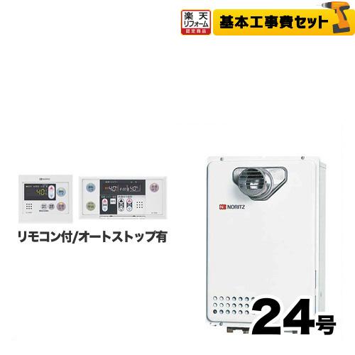 無料3年保証付き ガス給湯器 ノーリツ BSET-N4-034-T-LPG-20A リフォーム認定商品 工事費込みセット 商品 基本工事 リモコンセット GQ-2437WS-T-LPG-20A 24号 PS設置 リモコン付属 PS扉内設置 ユコアGQ 接続口径:20A 給湯専用 激安格安割引情報満載 大人気 プロパン GQ-2437WS-T