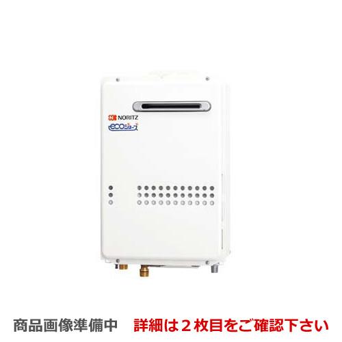 [GQ-C2034WS-BL-LPG-20A]【プロパンガス】 ノーリツ ガス給湯器 エコジョーズ 屋外壁掛形 PS標準設置形(PS設置) 20号 給湯専用【給湯専用】