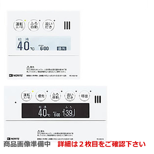 ノーリツ ドットマトリクスマルチリモコン 標準タイプ 音声ガイドあり 【台所用 浴室用セット】[RC-9001]